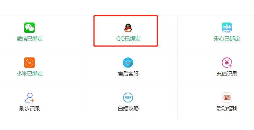 QQ运动刷步数教程 - 蚂蚁刷步版本-Dmohe刷步数